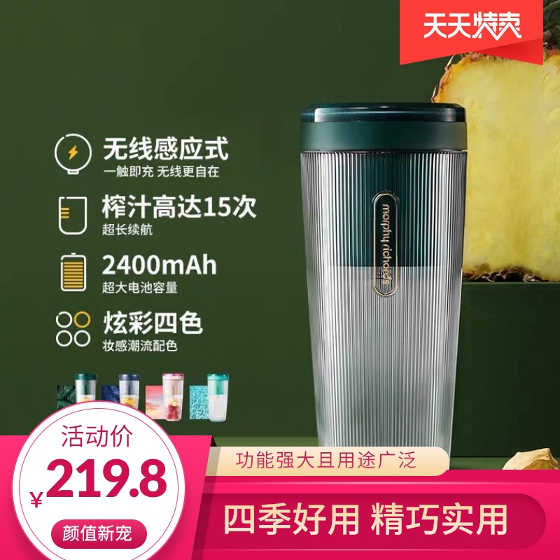 Mofei juice cup wireless fresh squeezed small Bingguo cup small portable fruit Juicer outdoor portable fruit Juicer