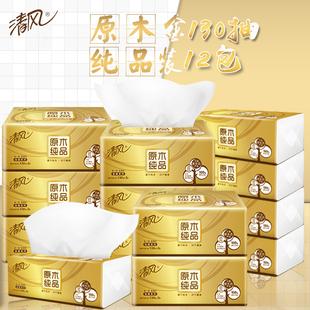 清风抽纸原木金装3层130抽12包面巾纸抽纸餐巾纸实惠装面巾纸