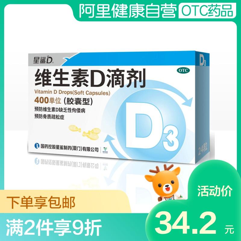 星鲨维生素D滴剂(胶囊型)24粒佝偻病维生素D缺乏症发育迟缓补钙
