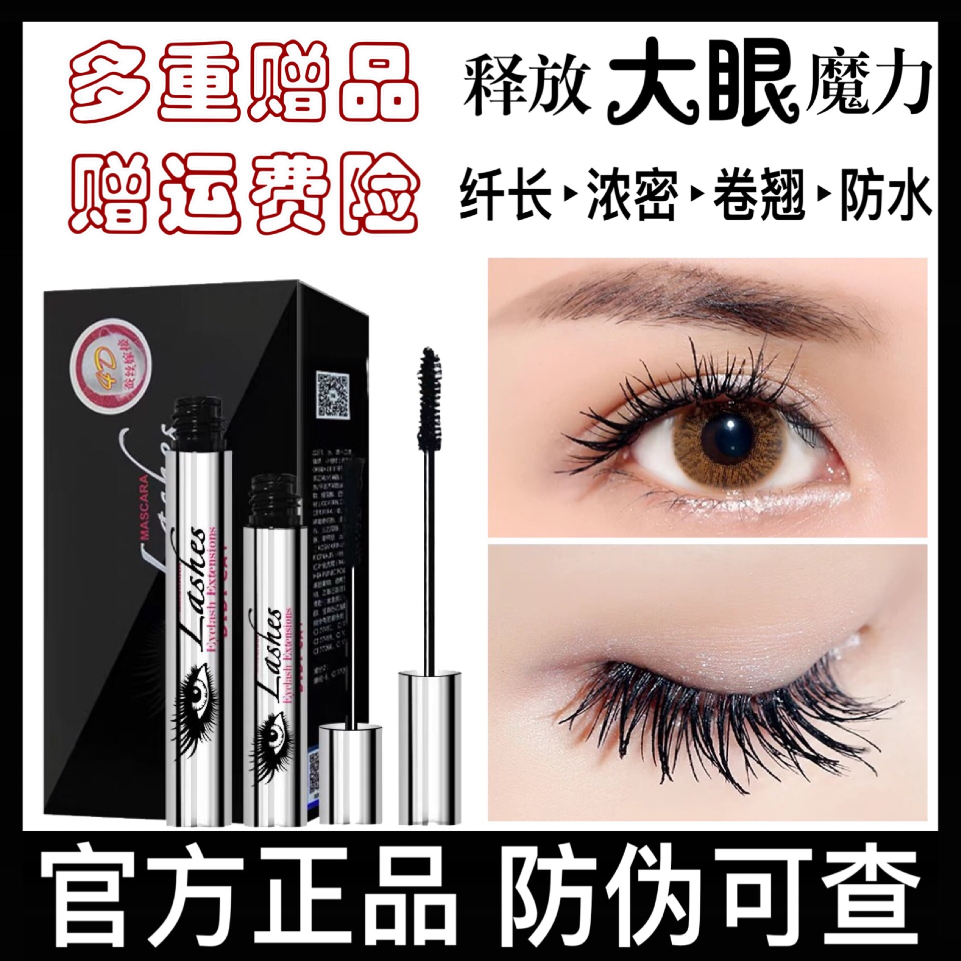 The same official DDK mascara, official agent, tiktok, the long, curling, waterproof, and sweat stained fabric.