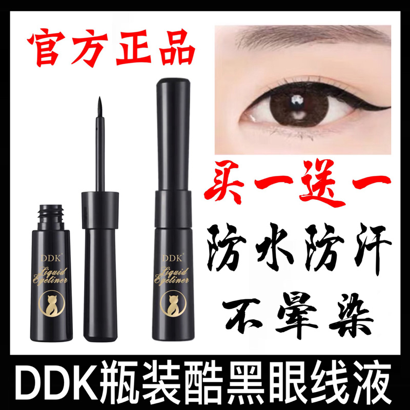 Drop cat DDK Eyeliner Pen hard head female waterproof not dizzy dyed fast dry bottled liquid authentic novice beginner