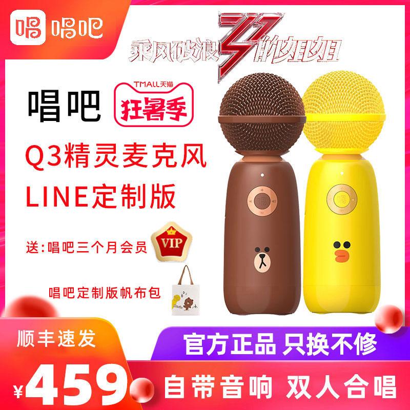 唱吧Q3精灵麦克风LINEFRIENDS定制版无线蓝牙话筒音响一体k歌神器