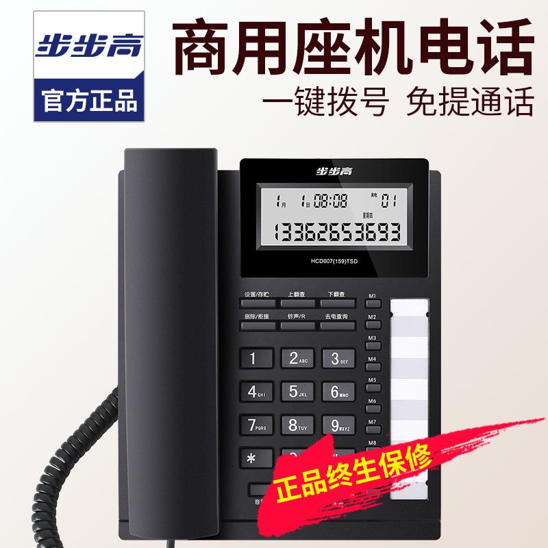 步步高来电显示办公商用固定电话机座机一键拨号有线固话 HCD159
