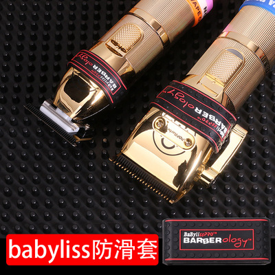 babyliss electric hair clippers anti-slip ring decorative silicone sleeve Babesi clippers anti-slip electric clippers