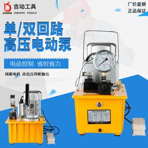 高低压双向工作手提式超高压单油路电磁阀电动液压油泵ZCB-700B