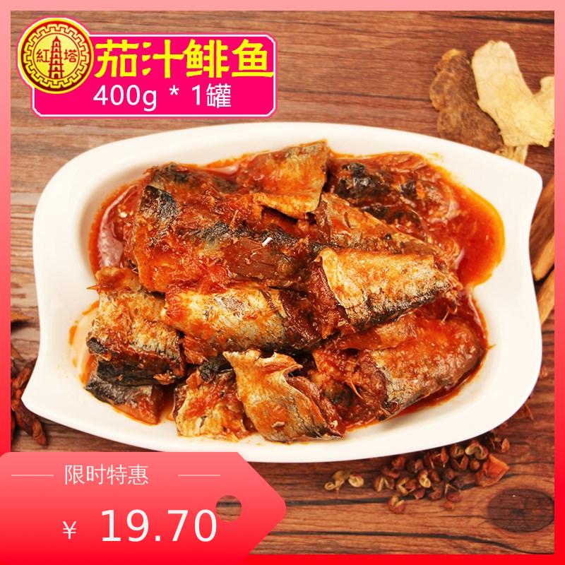 茄汁鲱鱼罐头海鲜熟食即食罐装宿舍食品速食番茄鲱鱼罐头肉