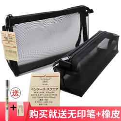 日本 MUJI无印良品文具便携式透明网状笔袋 学生考试笔盒 收纳袋
