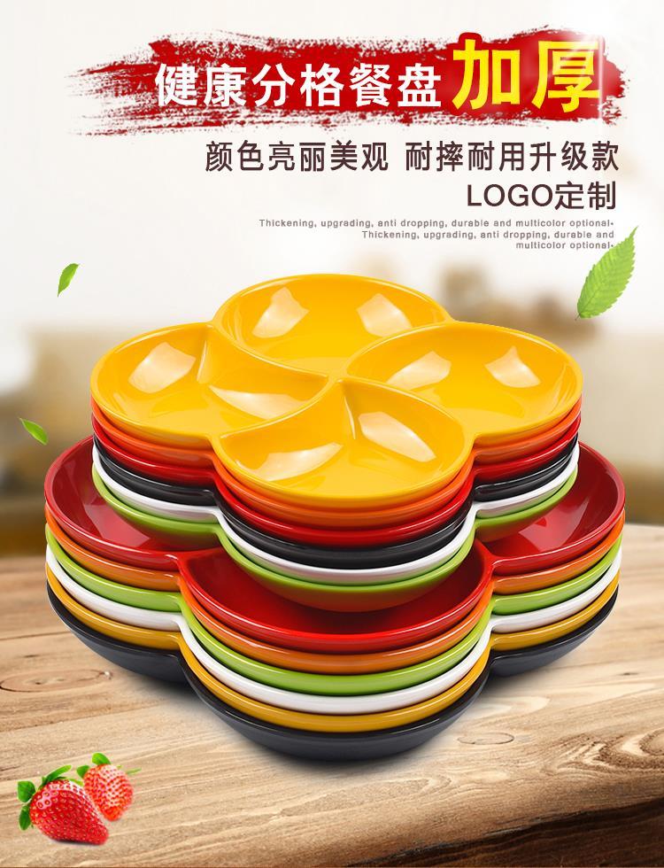姜葱蒜分格餐盘多格佐料调料备菜盘
