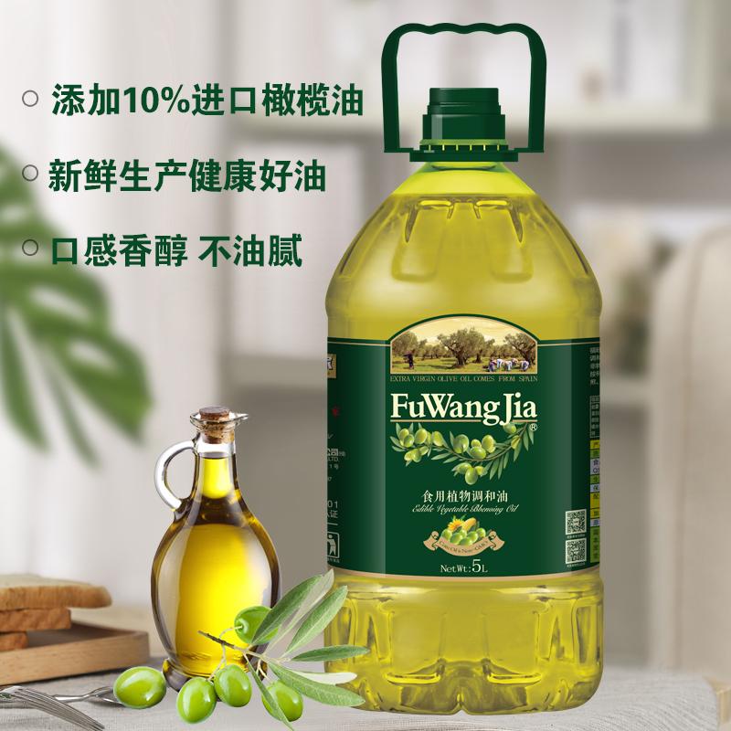 Fuwangjia 10% olive oil, edible oil, non transgenic vegetable oil, salad oil, mixed oil, 5L