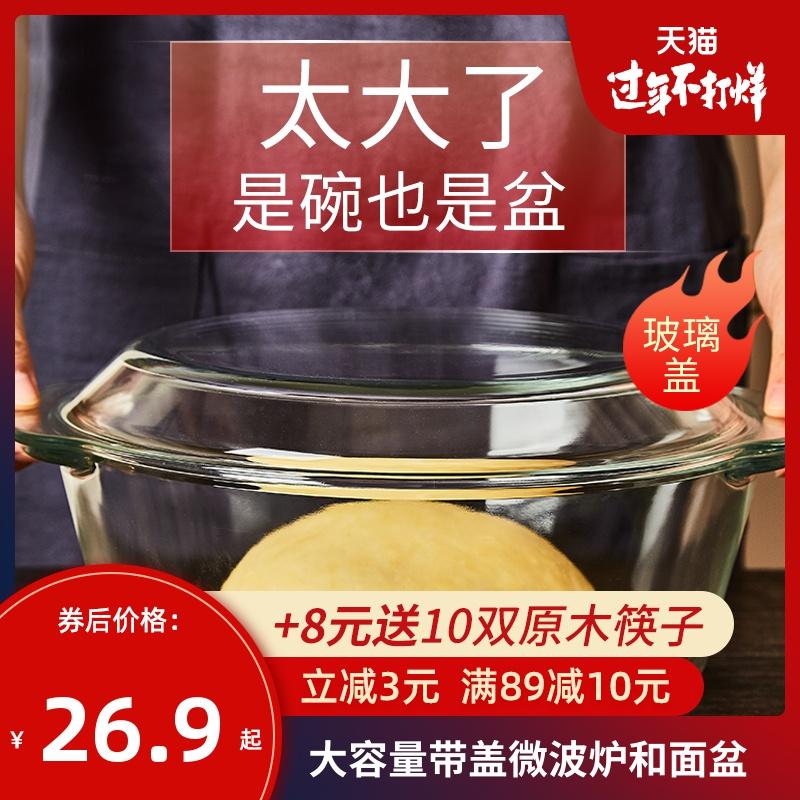 耐热玻璃碗家用超大号厨房打蛋烘焙带盖沙拉汤碗微波炉透明和面盆