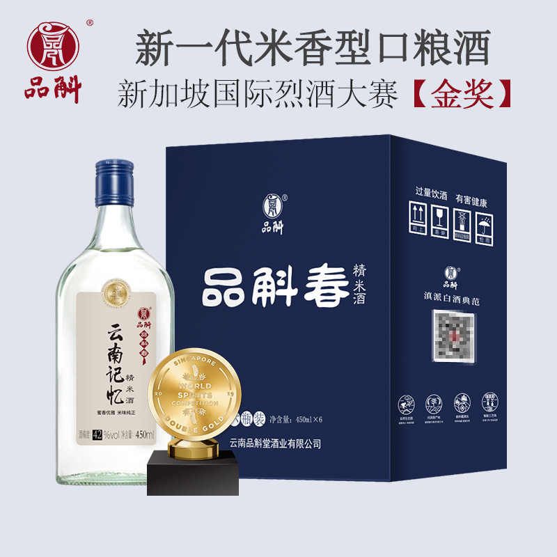 【非勾兑酒】品斛堂云南记忆42度特价整箱米香型白酒纯粮食原浆