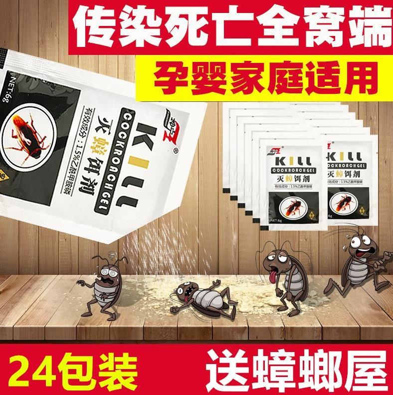 家用厨房超强力捕捉器灭蟑清杀虫剂限10000张券