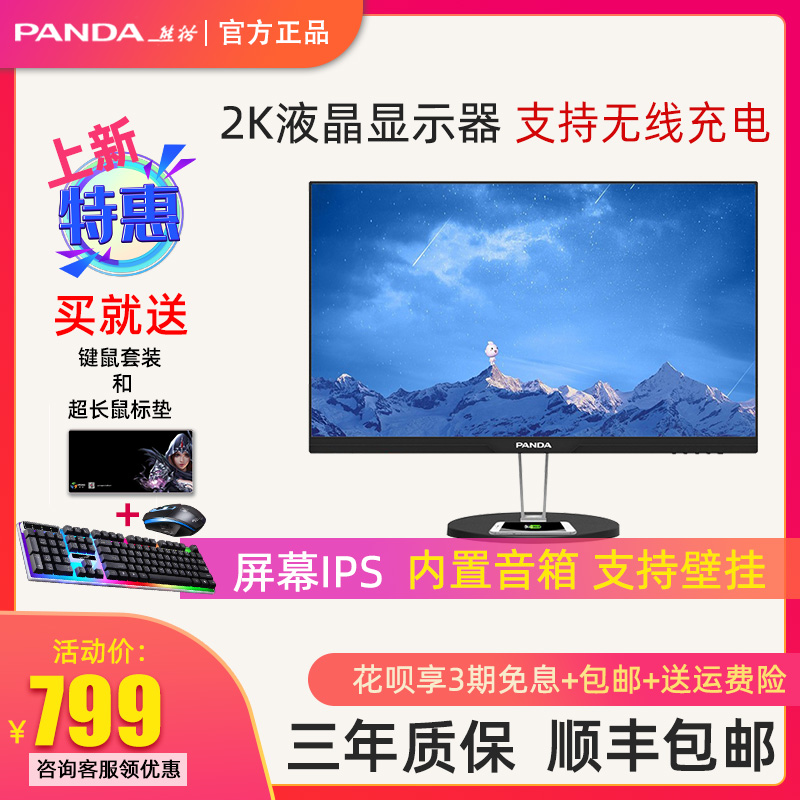 熊猫24英寸显示器PH24QA2超高清2k IPS屏带音响HDMI无线充电75h11月22日最新优惠