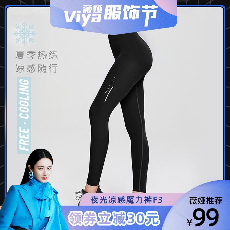 【薇娅推荐】魔力薇薇MOLYVIVI健身裤女夏中高腰提臀瑜伽裤外穿薄