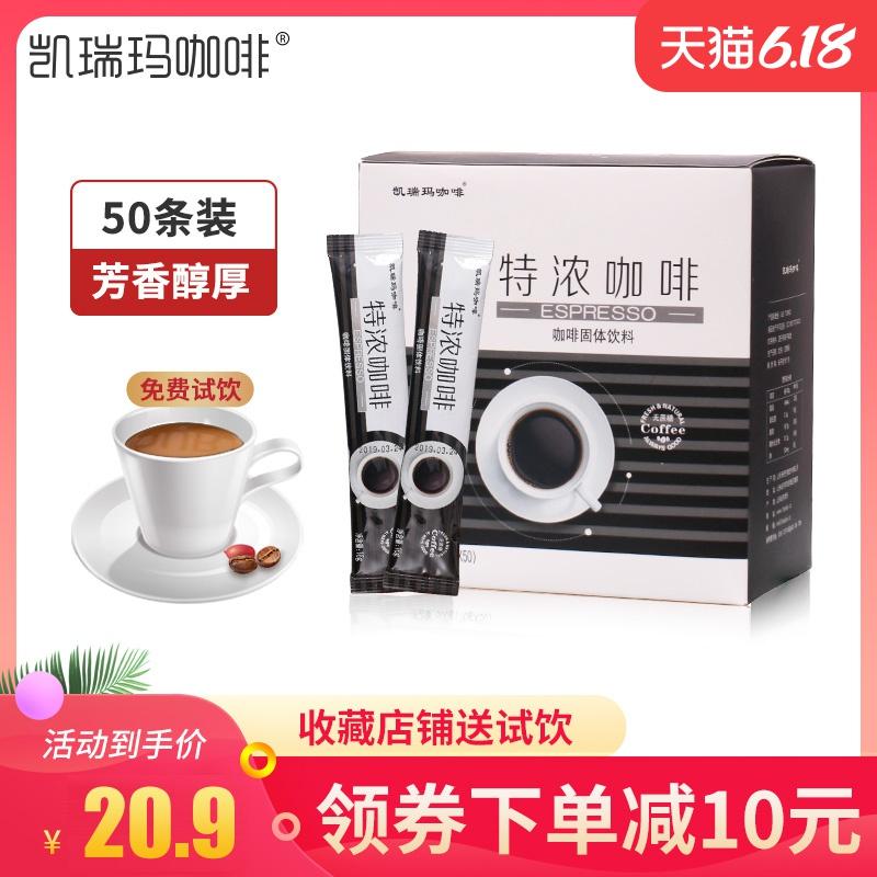 凯瑞玛咖啡特浓三合一速溶咖啡无蔗糖熬夜提神16g*50条装咖啡粉