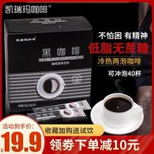 凯瑞玛黑咖啡速溶40条装无蔗糖低脂特浓防困学生熬夜纯咖啡粉冲饮