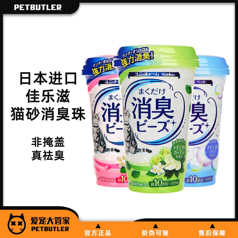 日本の猫砂の消臭剤を輸入しています。猫の砂の仲間。