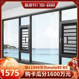 新豪轩慕尼黑103窗纱1体系统窗铝合金隔音断桥平开窗家用窗封阳台