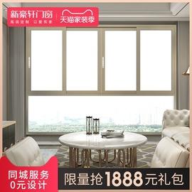 新豪轩轩耀推拉窗铝合金门窗封阳台防风隔热门窗定制隔音窗定制款