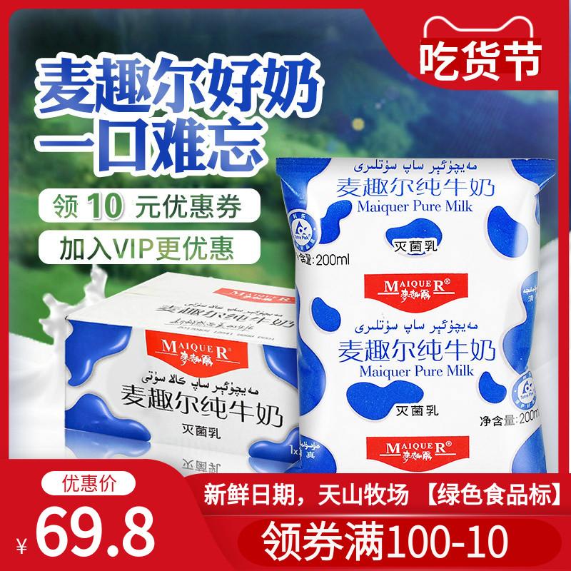 【新日期】新疆麦趣尔牛奶20袋天山牧场全脂麦趣尔纯牛奶整箱包邮