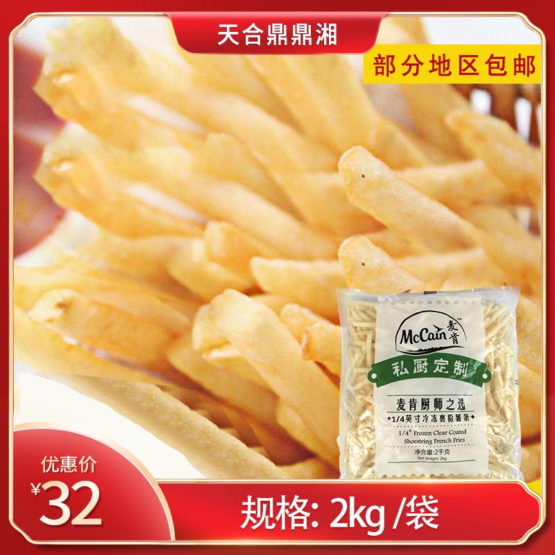 麦肯裹粉直薯条粗薯直薯冷冻油炸肯德基麦当劳专用薯条2kg每袋