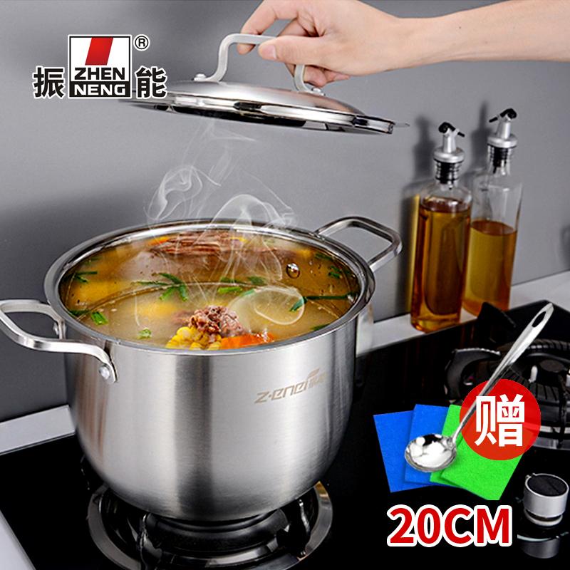 振能 喜临门汤锅20cm 加厚不锈钢高锅适用燃气电磁炉通用汤煲家用