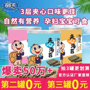 领3元券购买【海蓝蓝】夹心海苔脆芝麻海苔即食罐装海苔宝宝辅食儿童零食40克