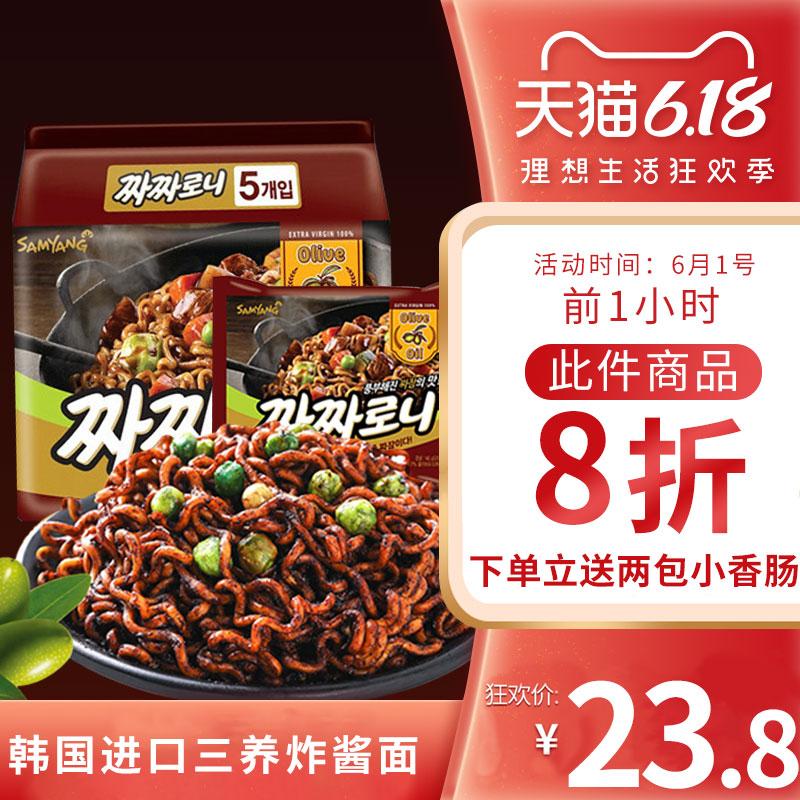 韩国SAMYANG 正宗三养炸酱面进口方便面五包火鸡面杂酱面韩式拌面