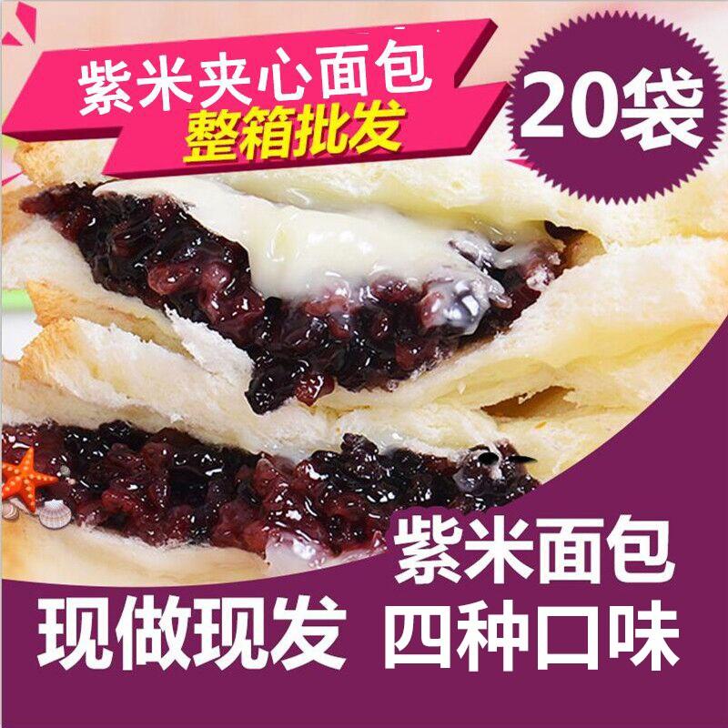 紫米面包紫米奶酪面包夹心新鲜早餐紫薯糯米黑米吐司20袋整箱满45.36元可用22.68元优惠券