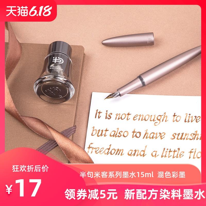 半句BANJU 米客彩色钢笔墨水 蓝色系染料型钢笔彩墨水不堵笔 出sheen混色渐变蘸水笔墨水钢笔画绘画西文书法