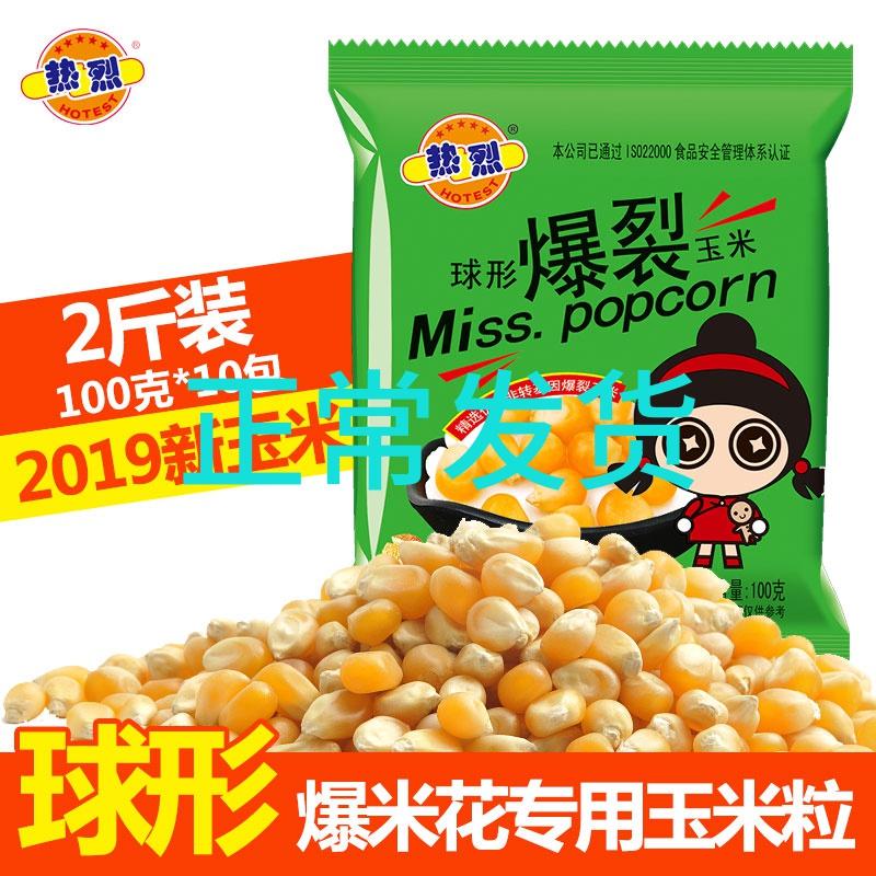 热烈自制爆米花玉米粒球形家用10包2斤苞米花专用玉米粒