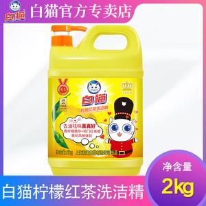 白猫洗洁精大桶家庭装洗碗液家用厨房按压瓶柠檬红茶2kg商用餐饮