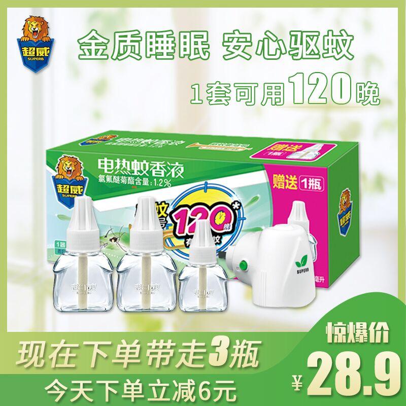 超威电热蚊香液驱蚊婴儿孕妇儿童雨后薄荷家用插电式液体蚊3瓶1器