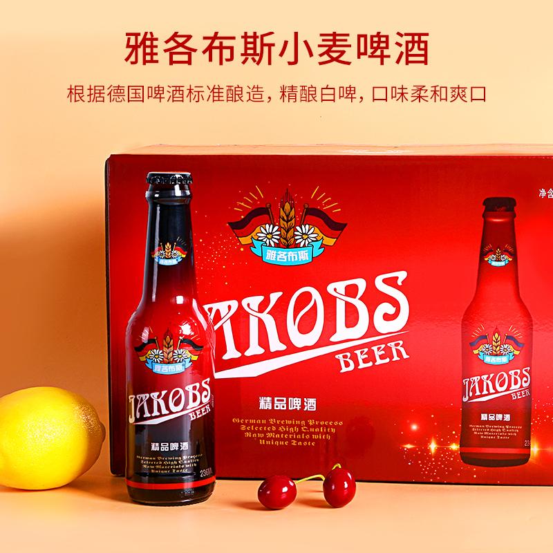 【德国风味】雅各布斯236ml*24瓶装网红酒吧经典小麦啤酒整箱批发