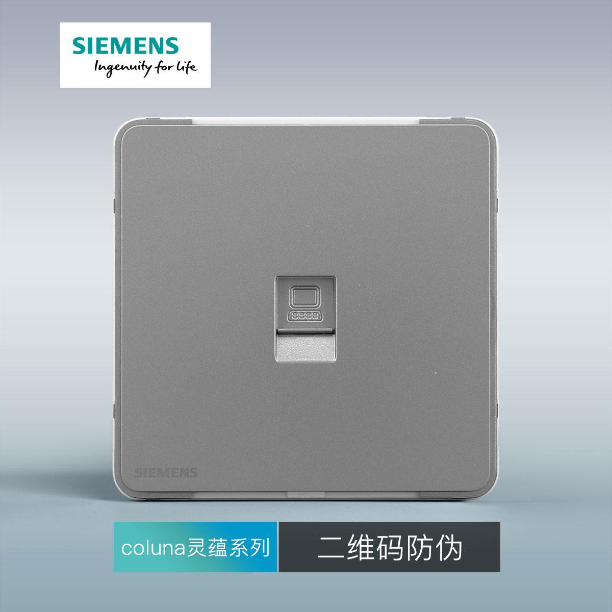 西门子开关插座灵蕴系列银色超五类电脑网线 单口面板