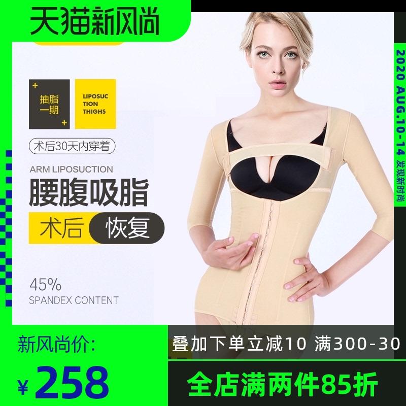 蕉形吸脂塑身衣女连体内衣收腹束腰美体衣手臂腰腹抽脂塑形衣夏季