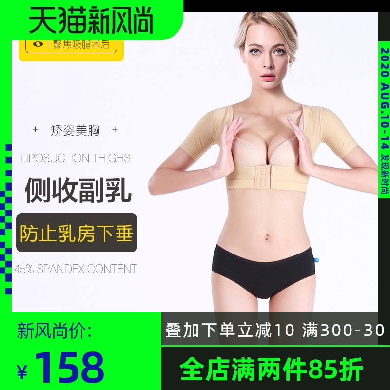 蕉形胳膊吸脂抽脂术后修复塑身上衣收副乳夏塑形内衣女直背美胸