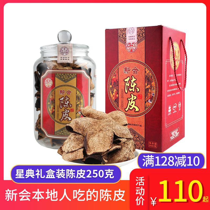 年泡水大红特产10年15克新会陈皮正宗陈皮干地道陈皮茶250礼盒装