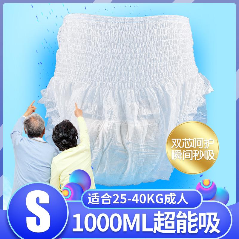 大儿童拉拉裤60-90斤老人S号内裤式纸尿裤儿童特超大码尿不湿特价