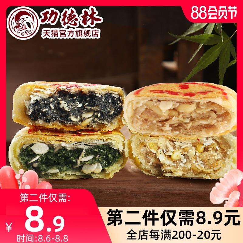 上海功德林苏式月饼散装多口味酥皮月饼老式传统手工豆沙中秋五仁