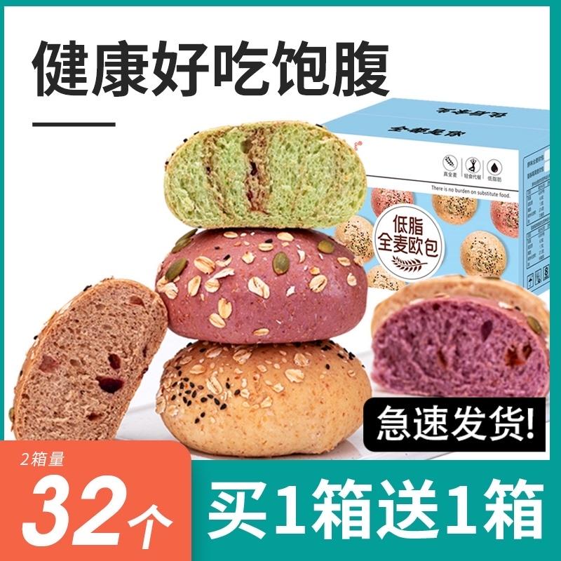 全麦面包欧包早餐0减主食无糖精低脂孕妇脂肪卡代餐零食品控整箱