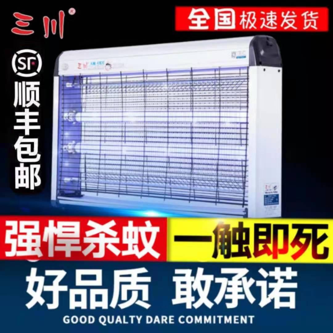专柜包邮三川室内紫外线商用灭蚊灯