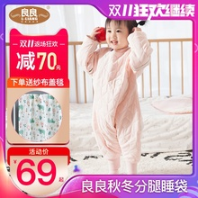 Liangliang Baby Sleeping Bag All-cotton Sleeping Bag Four Seasons General Purpose