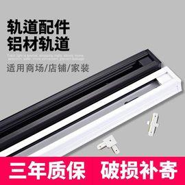 led射灯轨道灯轨道条1米1.5米2米全套加厚铝材导轨式吊杆导轨条