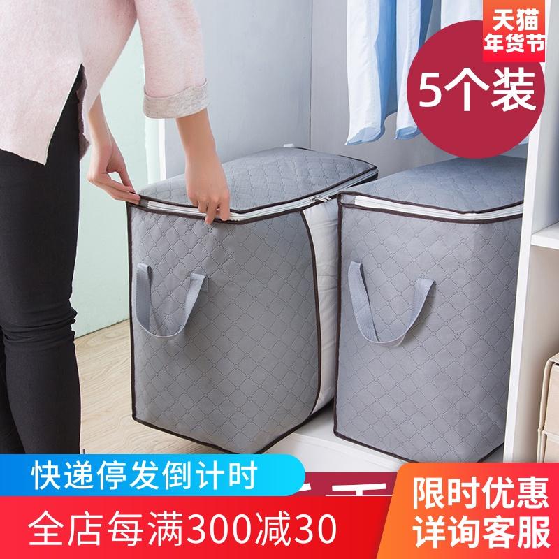 5个搬家必备打包袋神器衣服被子收纳袋大号家用防潮加厚手提行李