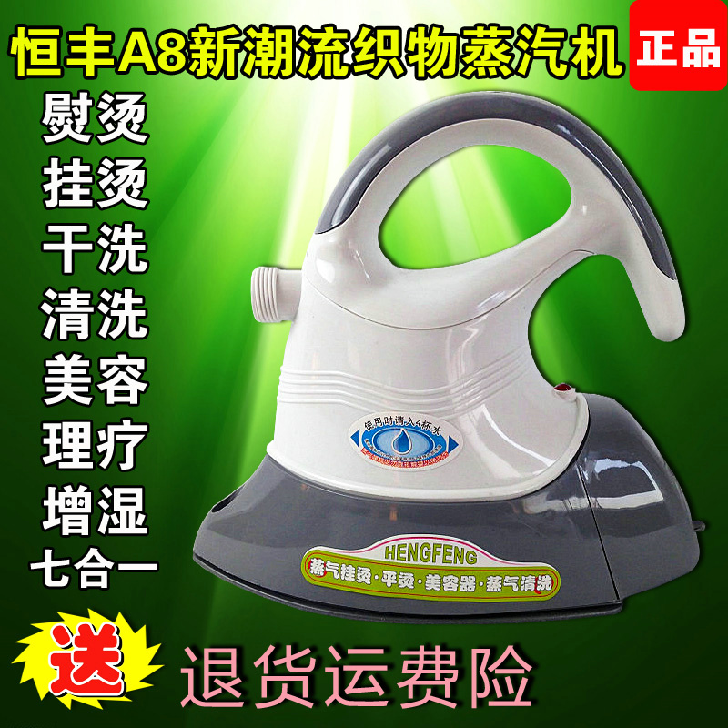 Steam engine hanging ironing machine, ironing brush, Wenfeng Feng A8 hand-held multi-functional electric iron, household fashionable fabric steaming