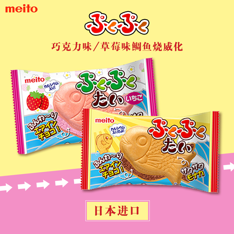 Meito famous sugar bream cooked Weihua sandwich biscuit chocolate strawberry flavor snacks imported from Japan 16.5g