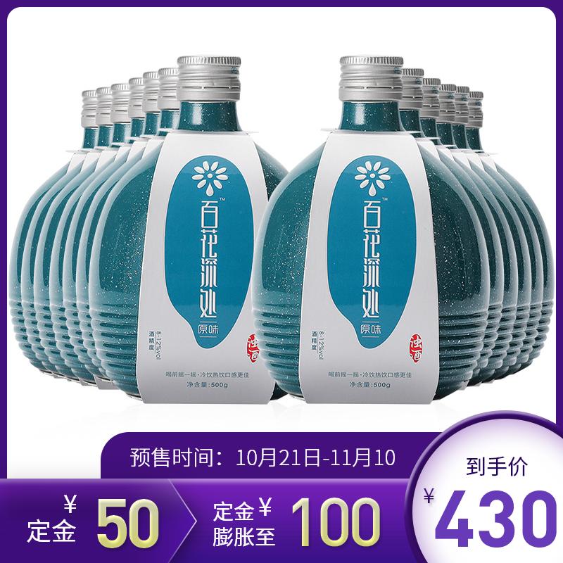 【赠温酒壶套装】百花深处 原浆糯米酒500ml*12瓶女士低度甜酒汁