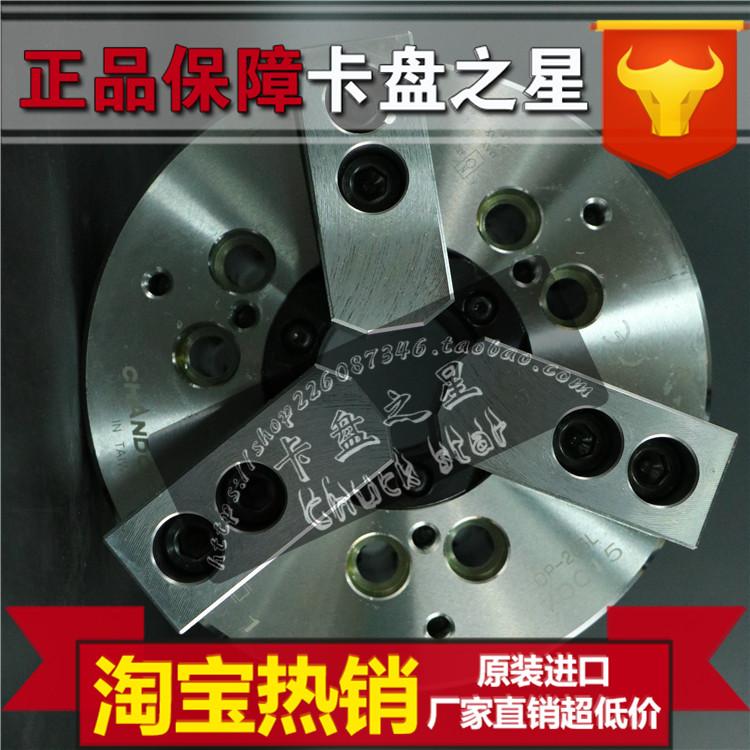 台湾千岛chandox三爪长行程液压卡盘OP206L 208L 210L 212L大行程