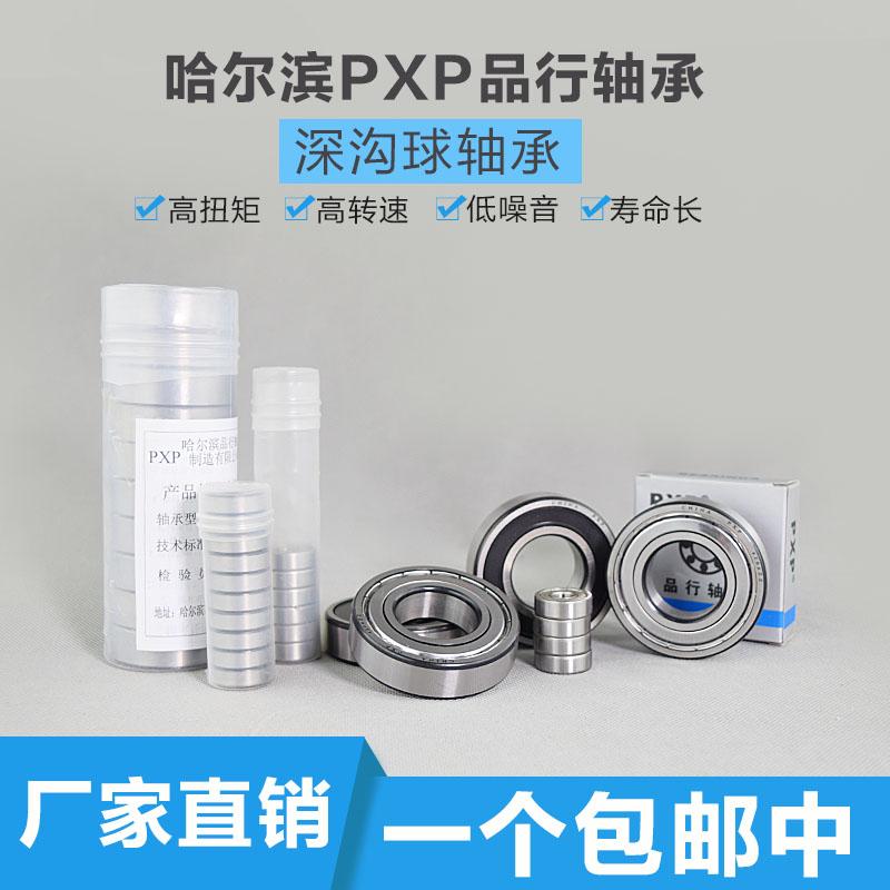 哈尔滨PXP深沟球轴承进口品质6036 6036/P5 尺寸180*280*46